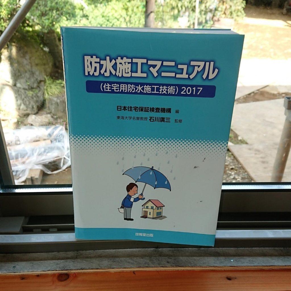 【注文住宅】雨漏り対策